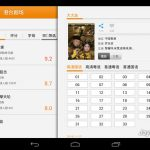 How to watch Hong Kong, Taiwan TV drama on PPS for Android & iOS?