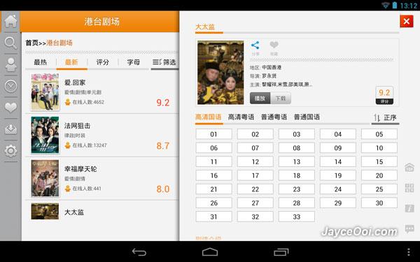 hong kong drama apk download