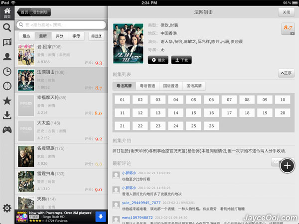 best chinese drama app for iphone