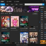 天天看 ~ PPS TV replacement to watch free online video